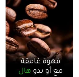 قهوة غامقة-Mokka Dunkel