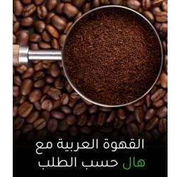 قهوة السنجاب-Mokka